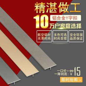 纸魔方3公分T型金属地板压条铝合金门槛压条实木复合木地板收边条