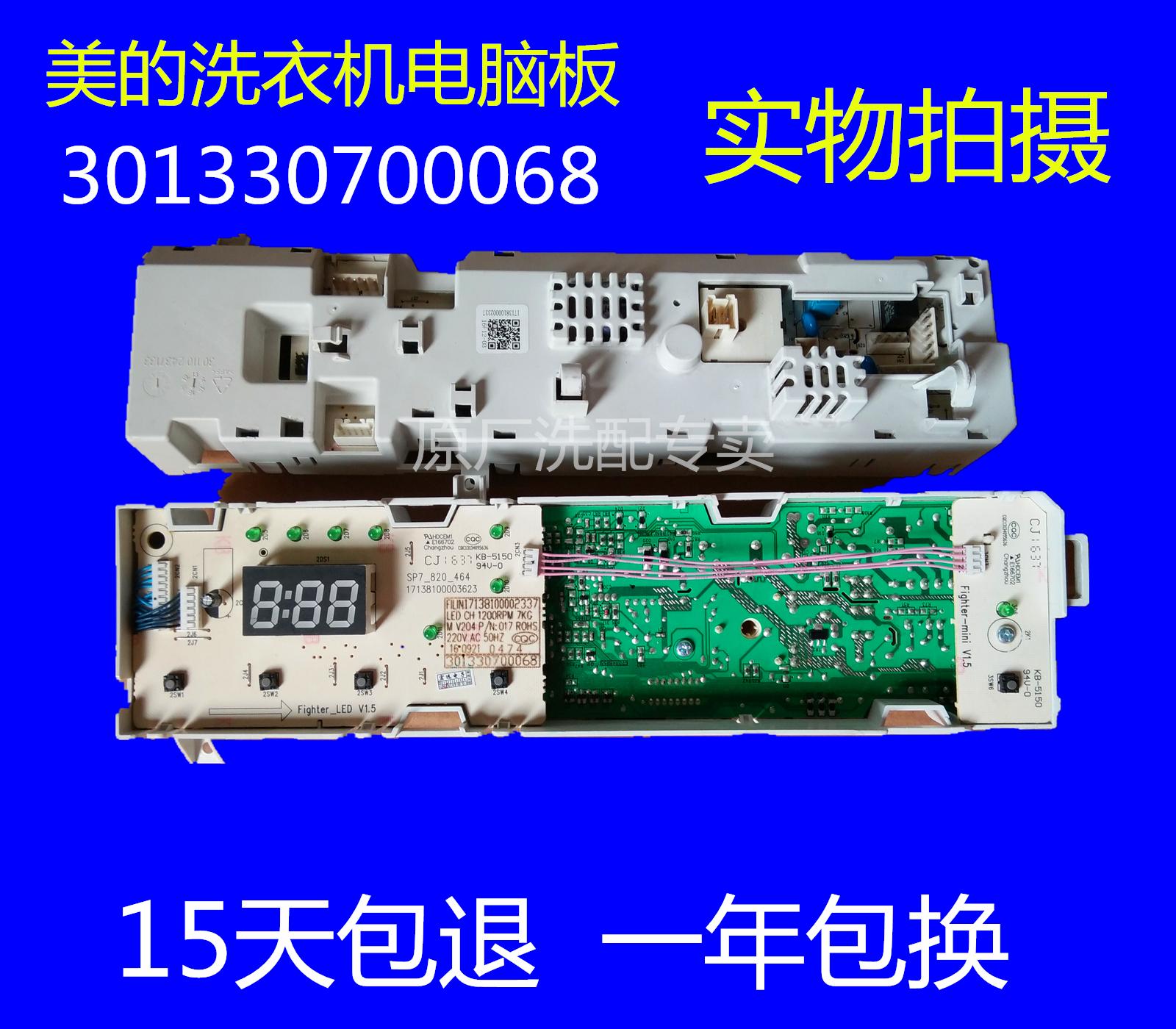 美的洗衣机电脑板301330700068 MG70-K1213EDS/1213EDS/F1213EDS