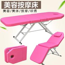 美容床 可折叠纹绣美体按摩理疗推拿微整注射床纹身床椅