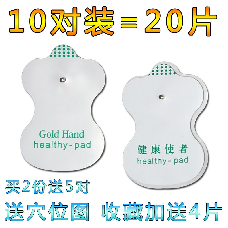 通用扣式电疗仪电极贴片数码按摩器材健康使者经络按摩仪贴片