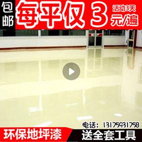 水性环氧树脂地坪漆耐磨地板漆自流平水泥家用地面漆室内地平油漆