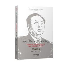 包邮 根本利益 英文版 Sally 何建明 正版 中国报告系列