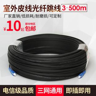 汤湖 皮线光缆SC皮线光纤跳线 室外单芯皮线光缆20 100米m