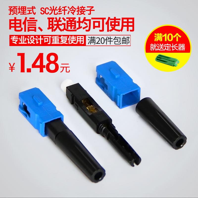 冷接头光纤连接器