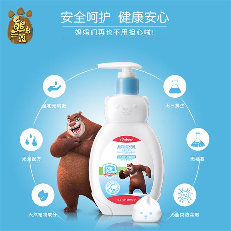儿童洗发水柔润护发无硅油洗发乳无泪配方女孩草本健康防护洗头膏