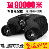 Bijia mobile binoculars high-definition low-light night vision children outdoor 10,000 meters concert will look glasses