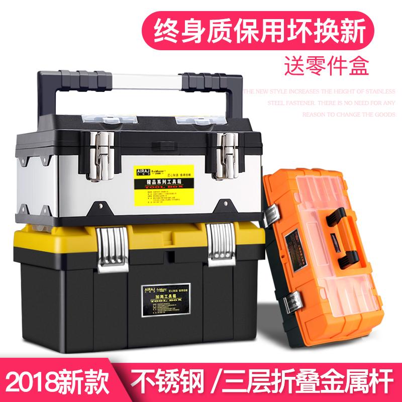 工具箱多功能大号维修工具手提式电工工具箱家用五金收纳箱车载盒
