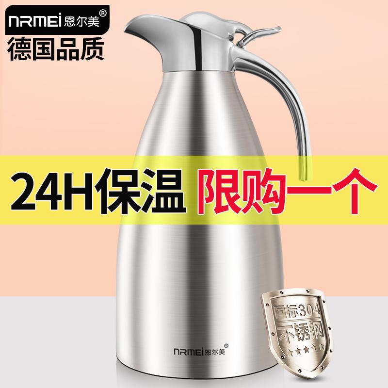 保温暖水壶
