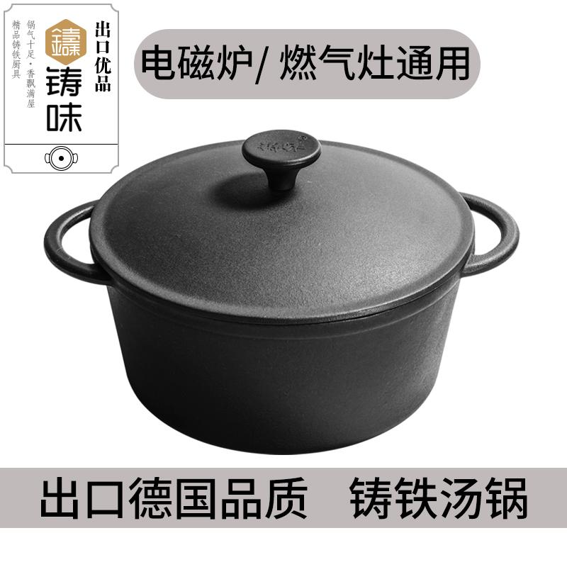 德国铸铁汤锅 炖锅