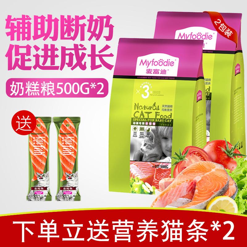 麦富迪猫粮幼猫专用幼猫奶糕天然粮离乳期 1-12月 2斤 500g*2包图片