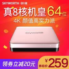 Skyworth 创维盒子网络4K高清播放器电视机顶盒电视盒子8核wifi智能无线全网通家用爱奇艺盒子 i71S二代 创维