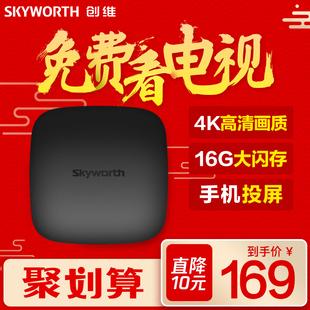 创维 T2网络电视机顶盒4K高清播放器家用wifi电视盒子 Skyworth