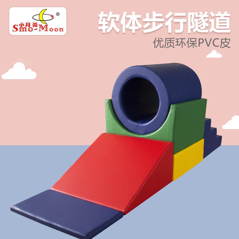 幼儿早教中心软体步行隧道儿童室内亲子爬滑组合感统滑梯训练器材