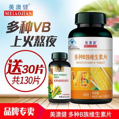美澳健 多种B族维生素片 0.6g/片*100片 补充维生素B1 B2 B6