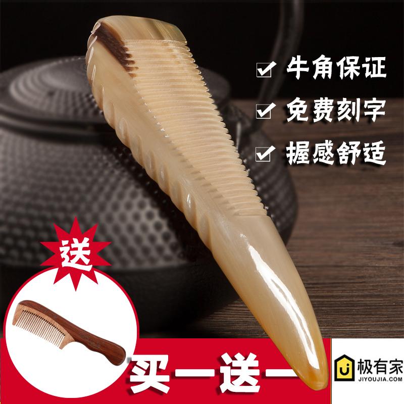 天然牦牛角梳子