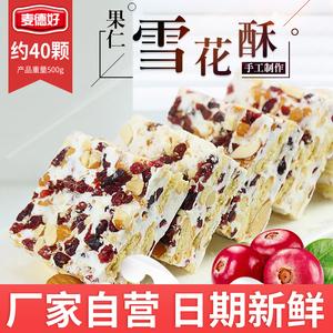 麦德好 果仁雪花酥500g 散装手工饼干糕点 牛扎奶芙网红零食小吃