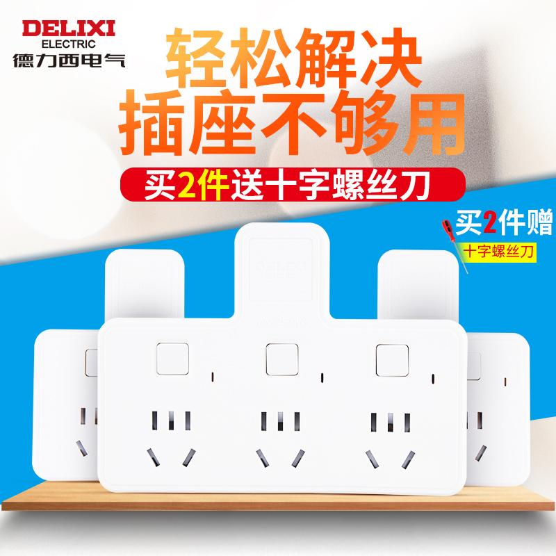 德力西插座电源转换插头无线一转二拖三多功能扩展转换器家用插排