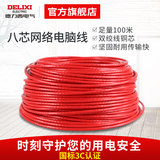 Delisi Electric eight-core network line computer wire 100 meters net wire twisted pair copper core computer wire