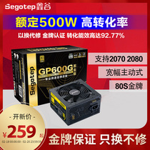 Xin Gu gold medal gp600g black Jintai type mainframe computer power supply wide active mute energy saving rated 500W