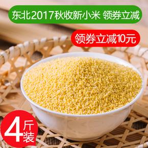 东北小黄米4斤包邮 新米黄小米脂农家五谷杂粮食吃的小米粥月子米