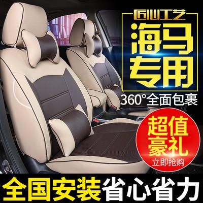 海马M3S5M5福美来二代三代专用专用皮革坐套全包围汽车座套福美来