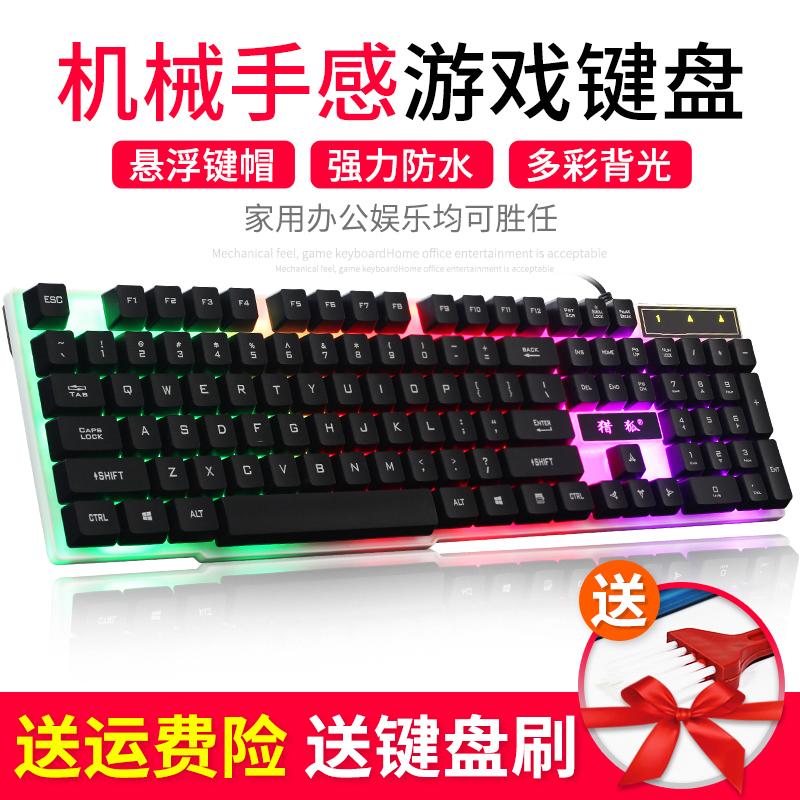 猎狐键盘鼠标背光游戏电脑台式家用发光机械手感笔记本外接usb