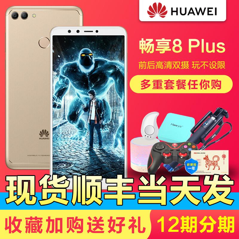 当天发 Huawei 华为 畅享8 Plus全网通手机华为官方旗舰店官网正品华为畅享9PLUS华为畅享8PLUS 畅享9 NOVA4E