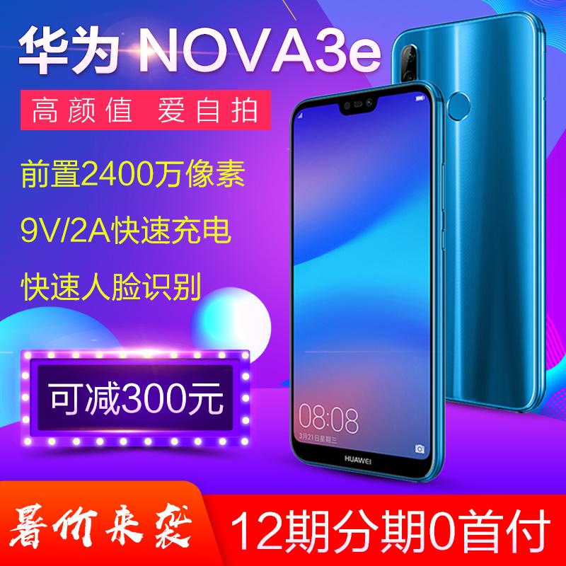 1699元起 Huawei/华为 nova 3e 官方旗舰店全面屏全网通4G手机nova2s 华为智能手机nova