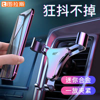 Car phone holder car navigation bracket outlet car support car gravity universal universal support