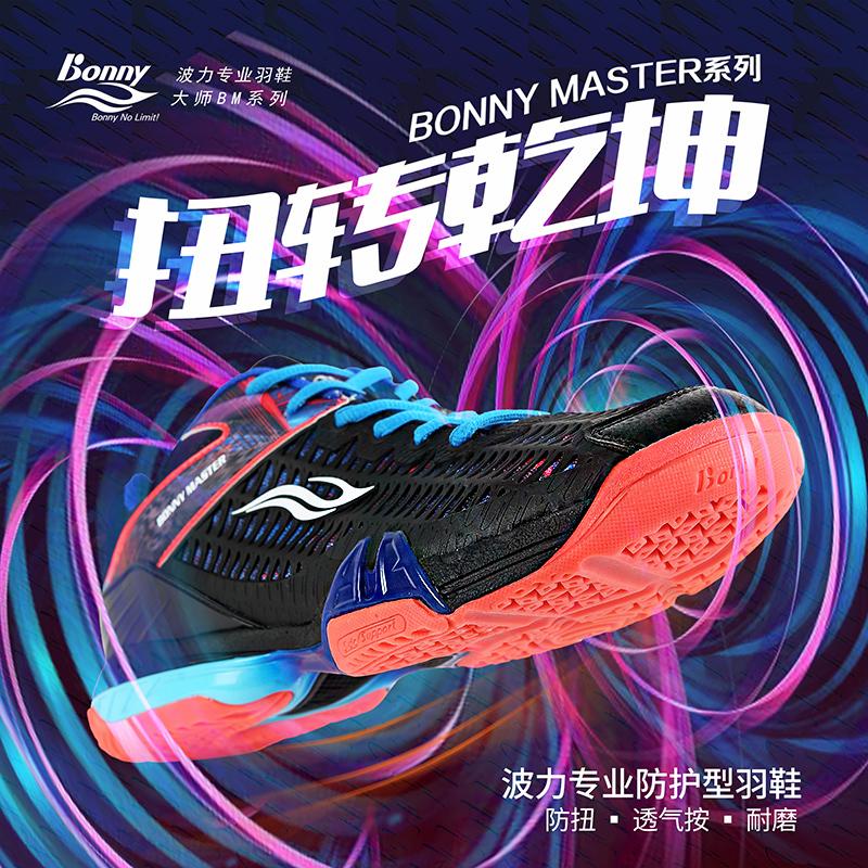 Bonny/波力大师005/006专业羽毛球鞋 男女防滑透气比赛训练运动鞋