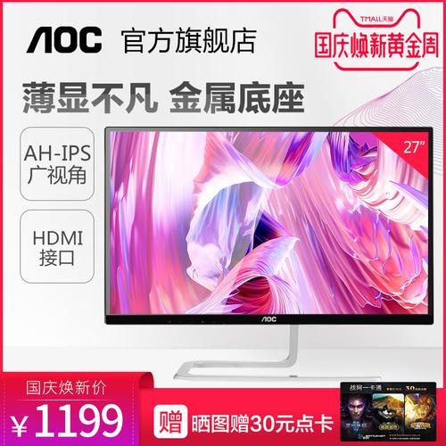 AOC刀锋显示器27英寸hdmi超薄窄边框吃鸡游戏ps4电脑ips高清液晶显示屏I2781FH外接笔记本1080P