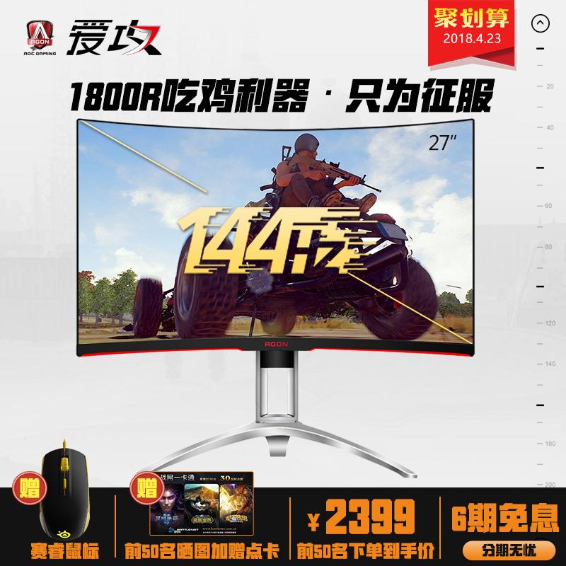 AOC电竞144hz显示器27英寸曲面大屏吃鸡专业屏AGON爱攻AG272FCX