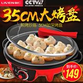 利仁JG-J3502电煎锅加深多功能电饼铛电饼档家用烙饼机大烤盘大号