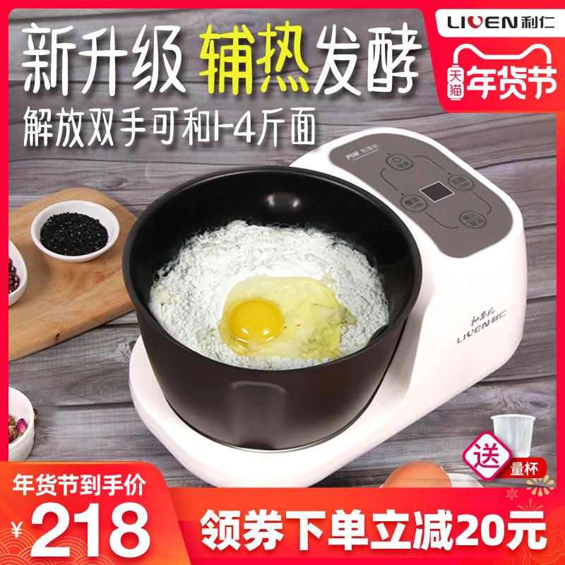 利仁和面机小型家用揉面机全自动面粉搅拌发面活面机厨师机1-4斤