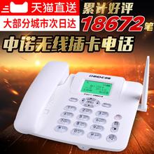 中诺无线插卡电话机座式家用老人移动联通电信手机SIM卡固定座机