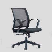 黑色职员椅员工椅升降网椅旋转办公椅靠背办公椅子书桌椅接待椅