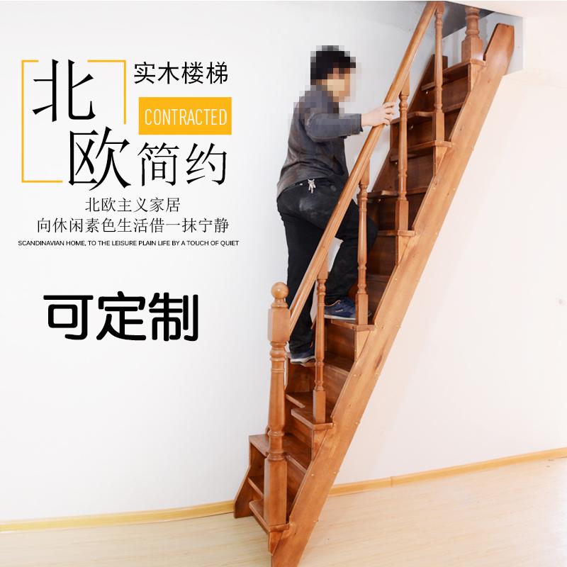 可定制小空间木楼梯 左右脚阁楼梯子 室内家用登高梯实木直梯