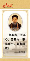 762海报贴纸印制写真喷绘264古学校园企业古今中外名人名言曾国藩