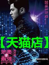 2019 Jay Chou Shanghai concert tickets Jinan Hangzhou Beijing Nanjing Xiamen Shenzhen JAY