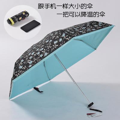 太阳城五折叠小清新小巧便携夏天遮阳伞防紫外线晴雨两用女防晒伞