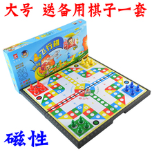 Large magnetic flying chess folding chessboard children's parent-child game intelligence toys magnetic 6-8 years old