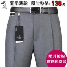 西裤 大码 夏季中年长裤 薄款 啄木鸟男士 高腰中老年直筒免烫宽松男裤