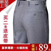 夏季薄款 直筒宽松高腰中老年男裤 长裤 西裤 爸爸装 苹果中年男士