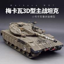 35以色列梅卡瓦3D型主战坦克 仿真1 小号手HOBBYBOSS拼装 坦克模型