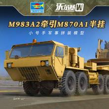 35美国M983A2牵引车M870A1半挂平板车01055 小号手拼装 军事模型1