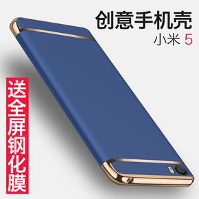 小米5s手机壳三段式 小米5保护套尊享版防摔硅胶磨砂硬壳后盖外壳