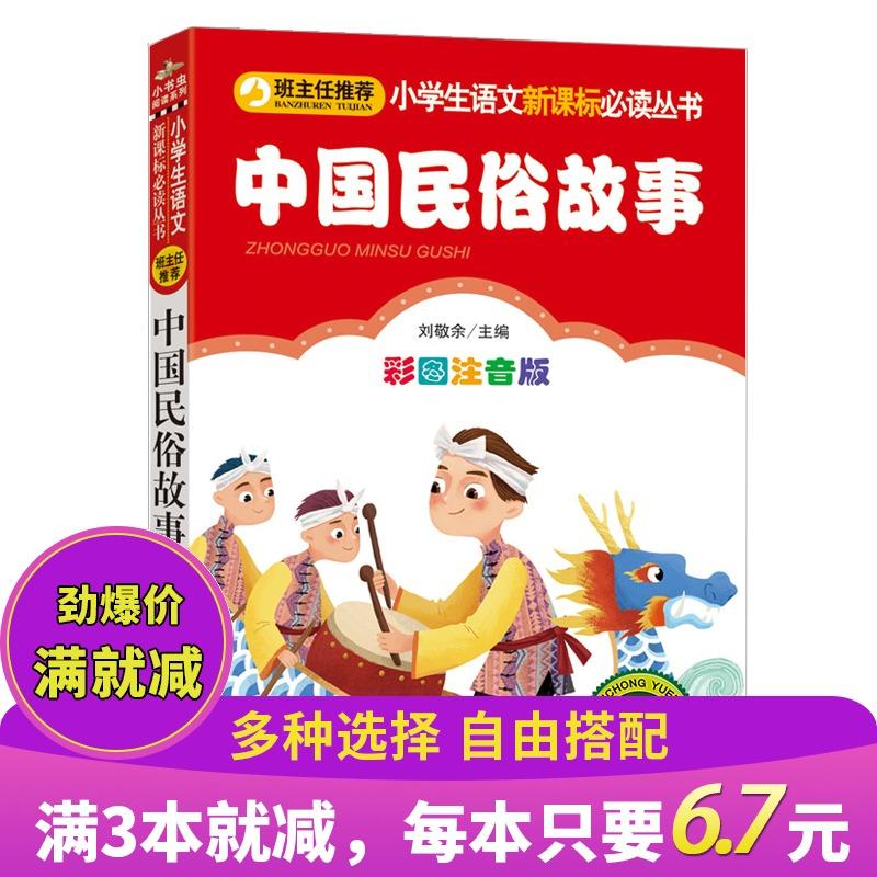Китайские народности Артикул 567297162874