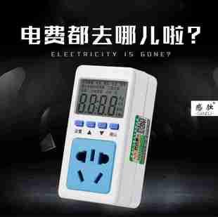 电量电费计量插座微型多功能功率计电力监测仪电表定时数显功率表