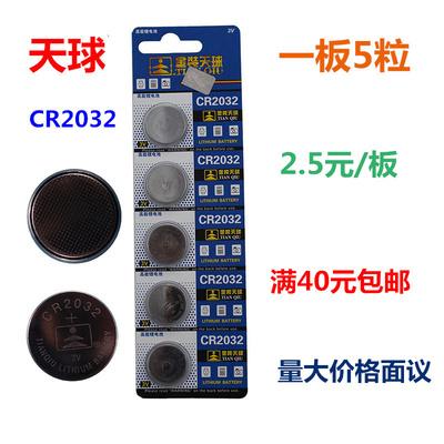 天球cr2032摇控器车钥匙电子秤笔记本电脑主板电池纽扣5粒人气新品特惠