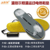 Warm-up electric insole charging warm shoes ski boots plus long line warm shock-absorbing sports can wash walk